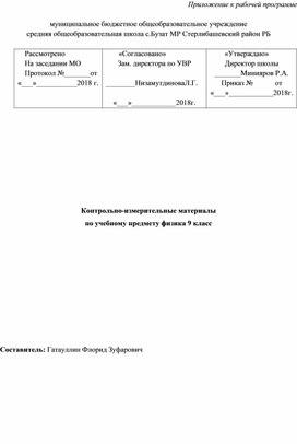 Контрольно-измерительные материалы по учебному предмету физика 9 класс