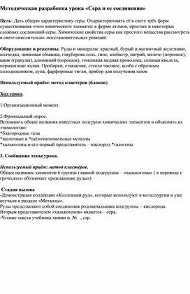 """Методическая разработка урока: """"Сера и ее соединения"""""""