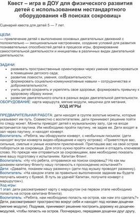 Kvest__igra_v_DOU_dlya_fizicheskogo_razvitia_detey_s_ispolzovaniem_nesta