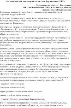 """""""Инновационные методы работы в классе фортепиано в ДШИ"""""""