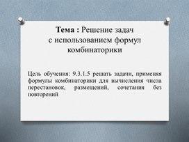 1использованием формул комбинаторики _Презентация