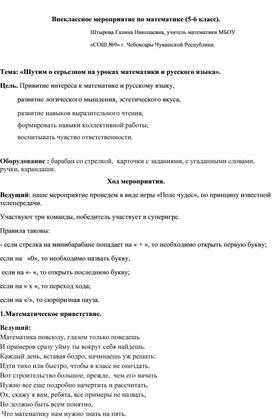 Внеклассное мероприятие по математике (5-6 класс) Шутим о серьезном на уроках математики и русского языка
