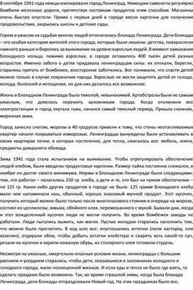 75 лет Победы. Блокадный Ленинград.
