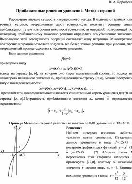 Приближенные решения уравнений. Метод итераций.
