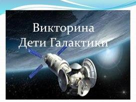 Методическая разработка внеклассного мероприятия по астрономии
