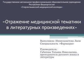 Презентация «Отражение медицинской тематики в литературных произведениях»