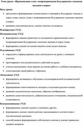 Методическая  разработка урока по русскому языку во 2А классе на тему «Правописание слов с непроверяемыми безударными гласными звуками в корне»