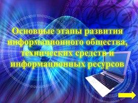 Основные этапы развития информационного общества. Этапы развития технических средств и информационных ресурсов