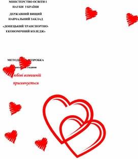 """Літературний вечір """"Любові всевишній присвячується"""""""