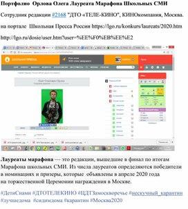 Портфолио  Орлова Олега Лауреата Марафона Школьных СМИ