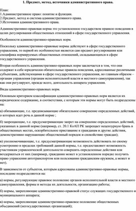 УМК Административное право