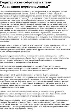 """Родительское собрание на тему: """"Адаптация первоклассника"""""""