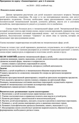 """Программа внеурочной деятельности """"Сказкотерапия"""" 3 класс"""