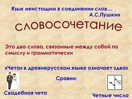 """Презентация по русскому языку по теме """"Словосочетание"""""""