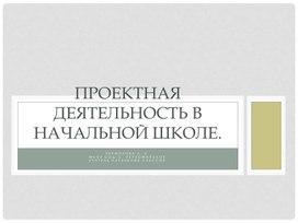 """Презентация """"Проектная деятельность"""""""