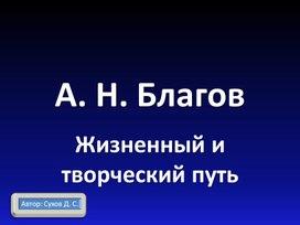 "Проект - презентация ""Ивановское краеведение: Благов"""