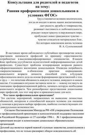 """Ранняя профориентация дошкольников"""