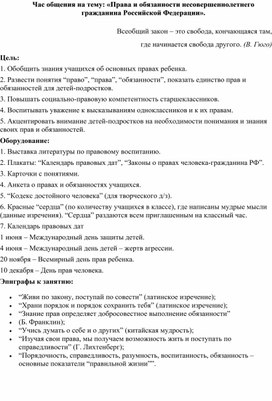 """Час общения """"Права и обязанности несовершеннолетнего гражданина России"""""""