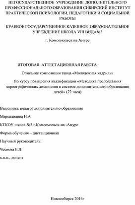 "Постановка танца "" Молодежная кадриль"""