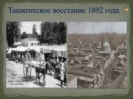 Ташкентское восстание 1892 года.