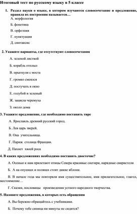 Итоговый тест по русскому языку, 5 класс