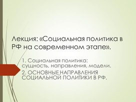 Учебная презентация «Социальная политика в РФ на современном этапе».