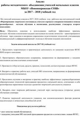 Анализ работы МО учителей начальных классов за 2017-2018 учебный год