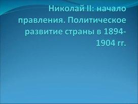 """Презентация """"Николай II. Начало правления"""""""
