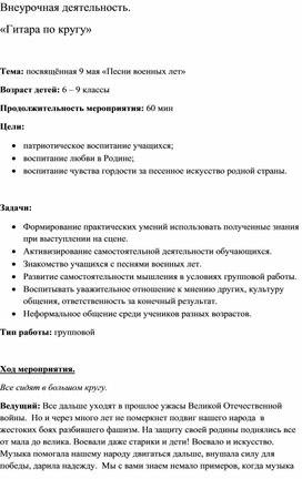 """Внеурочное мероприятие """"Песни военных лет"""""""