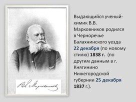 Марковников