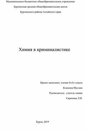 """Проект"""" Химия в криминалистике"""""""