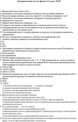 Тренировочный тест по физике 11 класс. №156