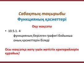 Математика_10.2А_Функцияның қасиеттері_Презентация (1)