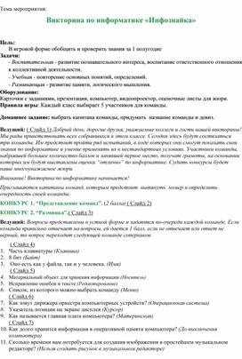 Викторина по информатике «Инфознайка».docx