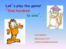 """Методическая разработка урока-игры на английском языке """"100 к одному"""""""