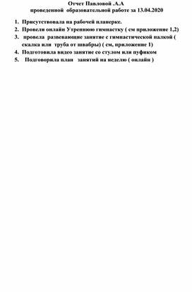 Отчет Павловой Анны Александровны  проведенной  образовательной работе за 13.04.