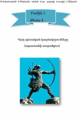 Հայոց պատմություն