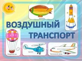 """Презентация """"История воздушного транспорта"""""""