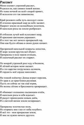 """Сочинение по литературе по теме: """"Рассвет"""""""