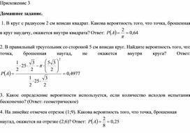 2Геометрическая вероятность_Приложение 3_Домашнее задание