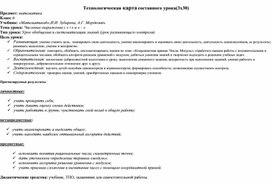 """Технологическая карта составного урока(3х30), """"Выражения"""" 6класс"""