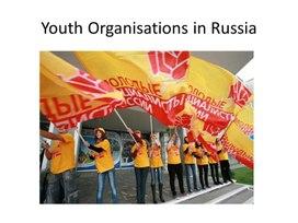 Молодёжные организации в России
