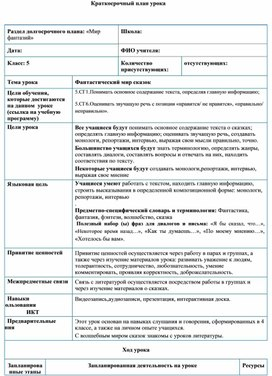 "КСП ""Фантастический мир сказок"""