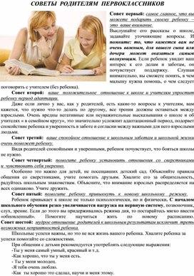 1 - СОВЕТЫ  РОДИТЕЛЯМ  ПЕРВОКЛАССНИКОВ