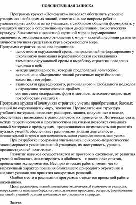 """Программа внеурочной деятельности """"Почемучка"""""""