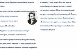 """Памятка: """"Любовь Федоровна Воронкова"""""""