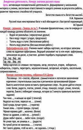 Внеурочная деятельность.  Конкурс знатоков  русского языка.