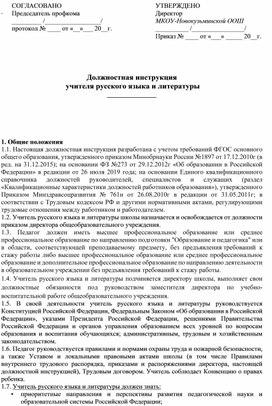 Должностная инструкция учителя русского языка и литературы