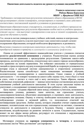 """Статья """"Оценочная деятельность педагога на уроках в условиях введения ФГОС"""""""