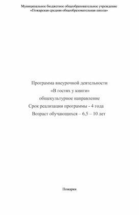 """Программа  внеурочной  деятельности  """"В гостях  у  книги"""""""